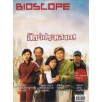 Bioscope ฉบับที่ 58 กันยายน 2549