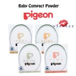 ขายส่ง 215.- (สี Ivory) Pigeon Baby Compact Powder 20g แป้งเด็กอัดแข็งสำหรับผิวแพ้ง่าย ใช้เเล้วเนียนผิว ไม่วอก ไม่ลอย ซับความมันได้ดี