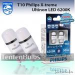T10 Philips X-treme Ultinon LED 6200K