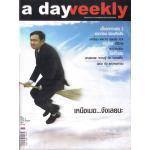 a day weekly ปีที่ 1 ฉบับที่ 10
