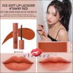 (#Tawny Red) 3CE Soft Lip Lacquer ลิปเนื้อแมทต์ สูตรบางเบา แต่สามารถเคลือบริมฝีปากได้อย่างสมบูรณ์