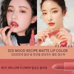 3CE Matte Lip Color # 221 Mellow Flower ลิปสติกเนื้อแมทท์ สีแน่น ติดทนนาน