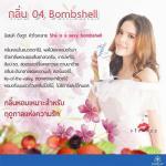 (กลิ่น 04 Bombshell) Poshy Perfumed 8in1 SPF30 PA+++ หอมขาวมงลงผิว รวมคุณสมบัติ 8 ประการในหลอดเดียว