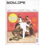 Bioscope ฉบับที่ 92 กรกฎาคม 2552