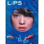 LIPS ปีที่ 4 ฉบับที่ 8 ปักษ์หลัง ตุลาคม 2545