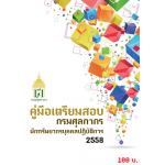 คู่มือเตรียมสอบ นักทรัพยากรบุคคลปฏิบัติการ กรมศุลกากร ปี 2558