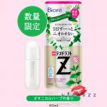 Kao Biore Deodorant Z Botanical Herb Roll on 40 mL โรลออนระงับกลิ่นกายกลิ่นพืชพรรณธรรมชาติหอมสดชื่น แห้งสบาย มั่นใจทั้งวัน ไม่มีคราบกวนใจ