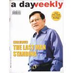 a day weekly ปีที่ 2 ฉบับที่ 55 **ฉบับสุดท้าย**