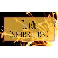 ไฟเย็น (SPARKLERS)