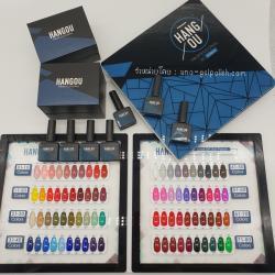 สีเจล HangOu Professional UV/LED 15ml