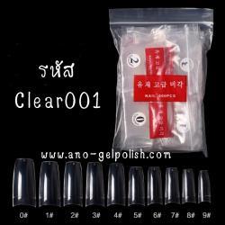 เล็บ PVC แบบต่อทิป สีใส 500ชิ้น เบอร์0-9 รหัสClear001