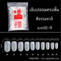 เล็บปลอม PVC ทรงสั้น แบบต่อเต็มเล็บ สีขุ่น 500ชิ้น เบอร์0-9