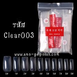 เล็บ PVC แบบต่อเต็มเล็บ ทรงเหลี่ยม สีใส 500ชิ้น เบอร์0-9 รหัส Clear003