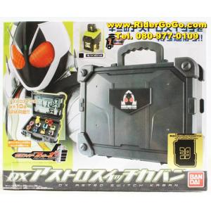 Masked Rider Fourze (DX Astro Switch Kaban Case)