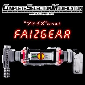 Masked Rider Faiz (Complete Selection Modification Faiz Gear)