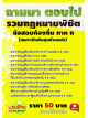 สรุปกฏหมายท้องถิ่น ปี 2558 EBOOK