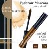 Eyebrow Mascara / มาสคาร่าย้อมคิ้ว