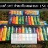 **SALE ล้างสต็อก จ่ายเพียงแพคละ 150 บาท ควันสีแท่งแครกกี้ 5 แท่ง 4 สี 30 วินาที รุ่นพิเศษมีสะเก็ดไฟออกมาพร้อมควัน มีเสียง : ราคาปกติ 200 บาท ลดเหลือ 150 บาท ++SAVE 50 บาท++