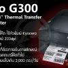 แนะนำ เครื่องพิมพ์บาร์โค้ด Godex G300 PLUS