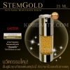 Stem Gold Anti-Aging Moisturizer Serum 25 ML.