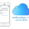 วิธีแก้ iCloud ง่ายๆ แบบไม่เสียตัง สำหรับ iPhone iPad