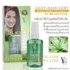 YC Silky Hair Coat Alovera Extract / วายซี ซิลค์กี้ แฮร์ โค๊ต สูตรสารสกัดจากว่านหางจรเข้