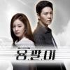 dvd ซีรี่ย์เกาหลี Yong Pal ซับไทย (18 ตอนจบ) 5-แผ่นจบค่ะ