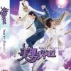 DVD-ซีรี่ย์เกาหลี You're Beautiful ซับไทย 4-dvd (จบ) จางกึนซอก+ปาร์ค ชินเฮ+ยงฮวา