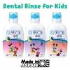 น้ำยาบ้วนปากสำหรับเด็ก Lion รุ่น Disney Clinica Kids Dental Rinse