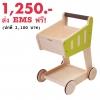 รถเข็นช็อปปิ้งไม้ปลอดสารพิษ PlanToys Shopping Cart