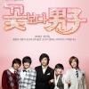 DVD ซีรี่ย์เกาหลี Boy Over Flower : รักฉบับใหม่หัวใจ 4 ดวง ซับไทย 5-dvd **จบค่ะ** (ลีมินโฮ, คิมฮยอนจุง, คิมบอม, คิมจุน)