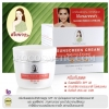 สไบนาง ครีมกันแดด SPF32 / Sabainang Sunscreen Cream SPF32
