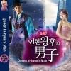 DVD-ซีรี่ย์เกาหลี Queen In Hyun's Man อินฮยอน มหัศจรรย์รักข้ามภพ ซับไทย 4-DVD (จบ)