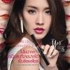 มิสทิน/มิสทีน เยส อิท ลิป ทินท์มาร์คเกอร์ แอนด์ สมูทเธอร์ / mistine yes it lip tine marker and smoother