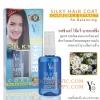 YC Silky Hair Coat Chamomile Extract / วายซี ซิลค์กี้ แฮร์ โค๊ต สูตรสารสกัดจากดอกคาโมมายล์