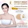 แป้งพัฟเจ้านาง เพอร์เฟค ไบร์ท ยูวี 2 เวย์ เพาเดอร์ ฟาวน์เดชั่น / Chaonang Perfect Bright UV 2 Way Powder Foundation