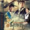 dvd-ซีรี่ย์เกาหลี The Moon That Embraces the Sun ลิขิตรัก ตะวันและจันทรา ซับไทย (20 ตอนจบ) 5-แผ่นจบ นำแสดงโดย จองอิลวู-คิมซูฮยอน