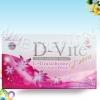 D-Vite Extra ดีไวท์ เอ็กซ์ตร้า ช่วยให้ผิวขาวกระจ่างใส ดำแค่ไหนก็ขาวได้