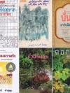 ชุดกวีนิพนธ์ไทย (10 เล่ม)