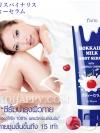 ซีรั่มบำรุงผิวกาย ฟาริส ฮอกไกโด มิลค์ / Faris Hokkaido Milk Body Serum With Acerola Cherry