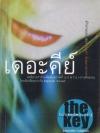 เดอะ คีย์ ... นวนิยายของ จูนิชิโร ทานิซากิ