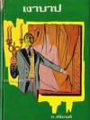เงาบาป (The Picture of Dorian Gray)