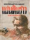 แผ่นดินร้าว ... นวนิยายเรื่องแรกของ คมสัน พงษ์สุธรรม