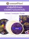 ศรีจันทร์ ทรานส์ลูเซนท์ พาวเดอร์ / Srichand Translucent Powder