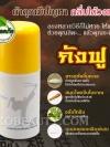 Mistine Kung Fu Herbal Deodorant Powder / มิสทิน กังฟู เฮอร์เปิล ดีโอโดเร็นท์ เพาเดอร์