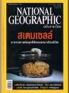 National Geographic กรกฎาคม 2548