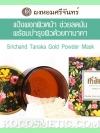 ศรีจันทร์ ทานาคา โกลด์ พาวเดอร์ มาส์ก / Srichand Tanaka Gold Powder Mask