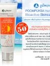 ภูมิพฤกษา ครีมบำรุงผิวขาว กันแดดสูตรเย็น / Poompuksa Body Cream SunSreen Cool SPF50+