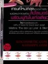 ดินสอเขียนขอบปาก มิสทิน/มิสทีน ดิ ไอดอล ลิป ไลเนอร์ แอนด์ เบลนด์ / Mistine The Idol Lip Liner and Blend