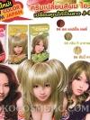 Mistine i-Cream Hair Color Cream / ครีมเปลี่ยนสีผม มิสทิน/มิสทีน ไอ-ครีม แฮร์ คัลเลอร์